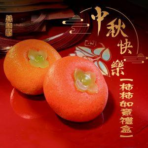 中秋柿柿如意