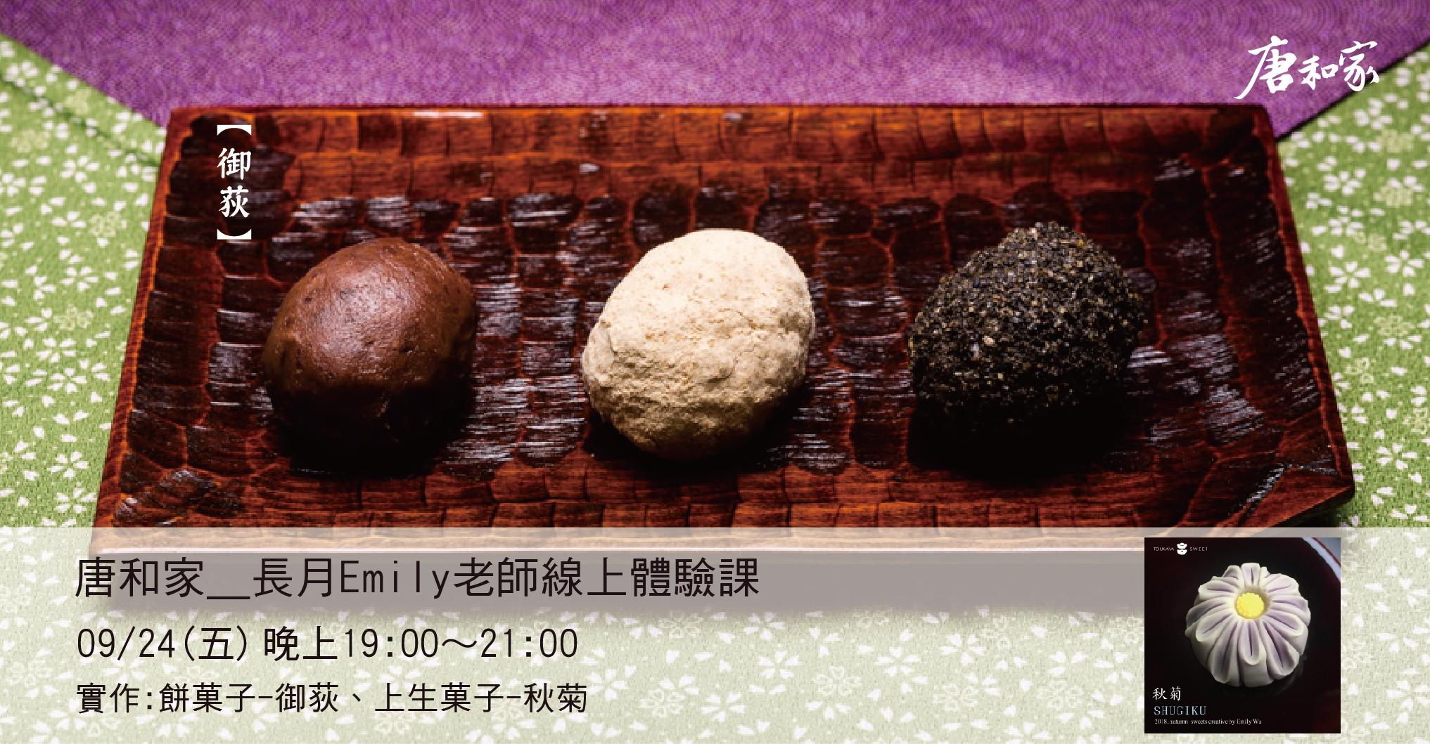 唐和家_長月Emily老師線上體驗課 @ 唐和家工作室 | 新北市 | 台湾