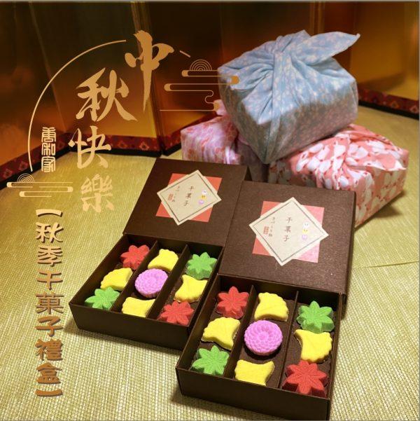 2021秋干菓子禮盒